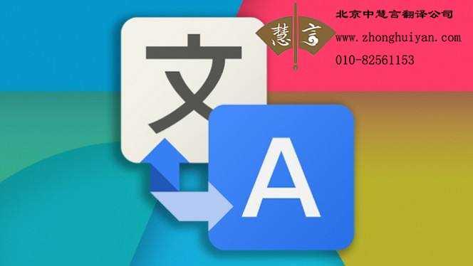 北京翻译公司收费标准是多少