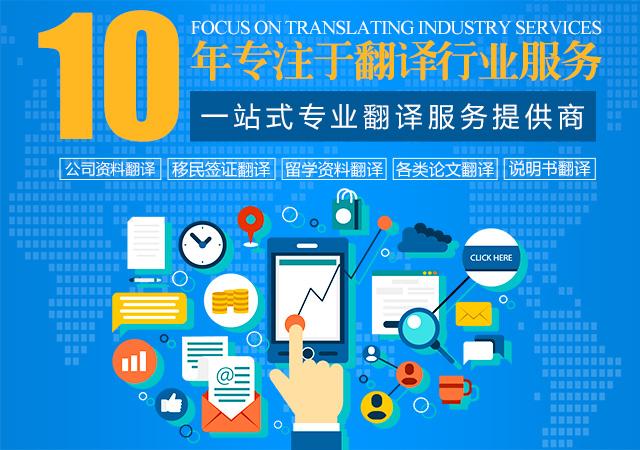 北京翻译公司,英文翻译公司,英文翻译服务,英语翻译公司,英语专业翻译,专业翻译机构