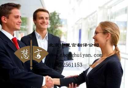 北京展会英语口译翻译一天多少钱