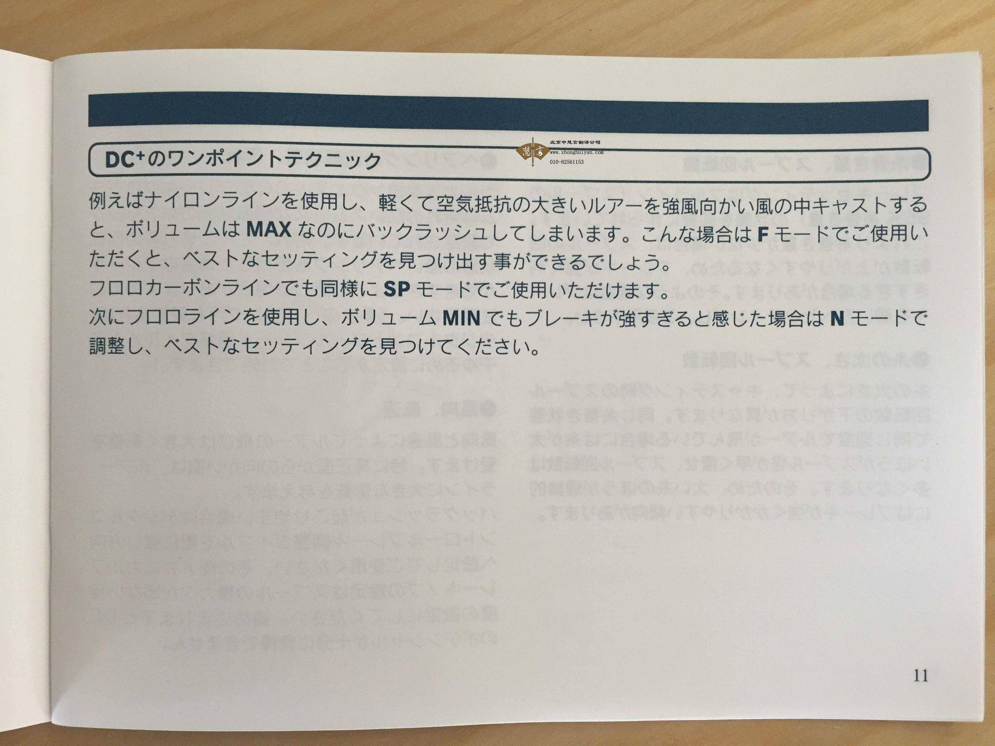 日语翻译公司是怎么收费的?