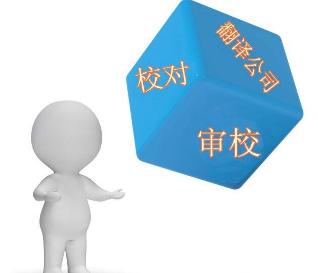 翻译校对与校审的区别
