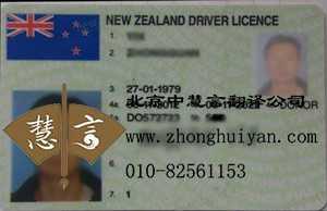 新西兰租车 中国驾照翻译