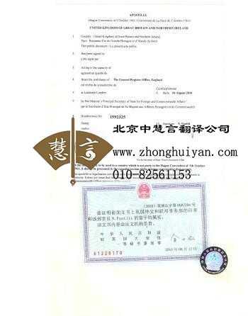 公证材料认证翻译如何挑选翻译公司