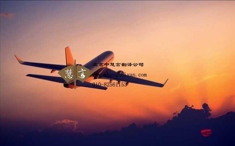 北京哪家航空翻译公司比较好