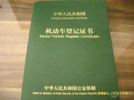 机动车登记证书翻译件中英文模板
