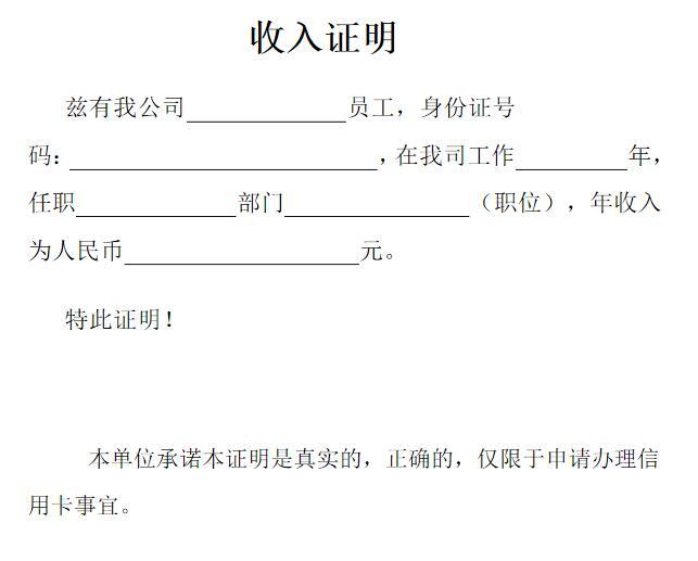 工作证明翻译_工作证明英文翻译_工作证明翻译样本模板