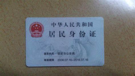 身份证翻译_身份证翻译英文_身份证翻译模版