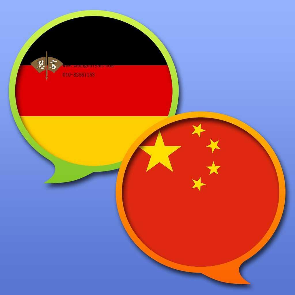 德语翻译价格是怎么报价的?