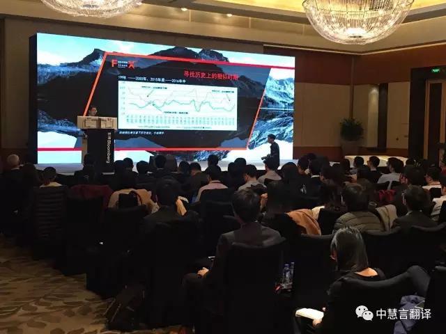 2017.02.28中慧言为北京彭博会议提供全程同传翻译服务