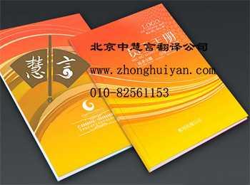 北京手册翻译公司怎么收费