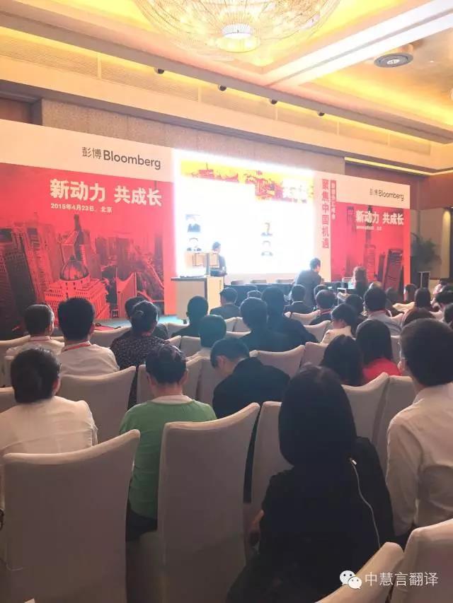 2015.04.24中慧言翻译为聚焦中国机遇---彭博外汇峰会提供同传服务
