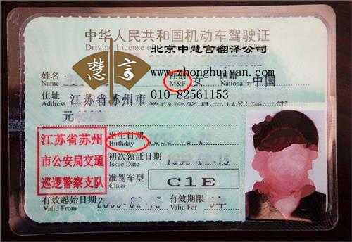 最新驾照英文翻译价格多少