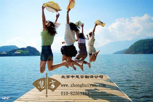 北京哪家旅游翻译公司专业