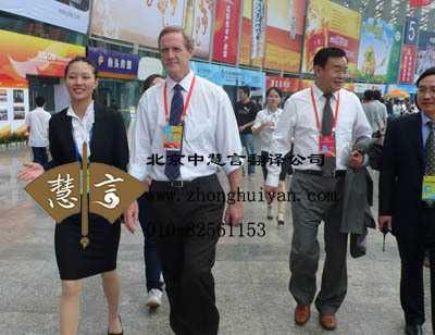 北京旅游陪同翻译公司价格