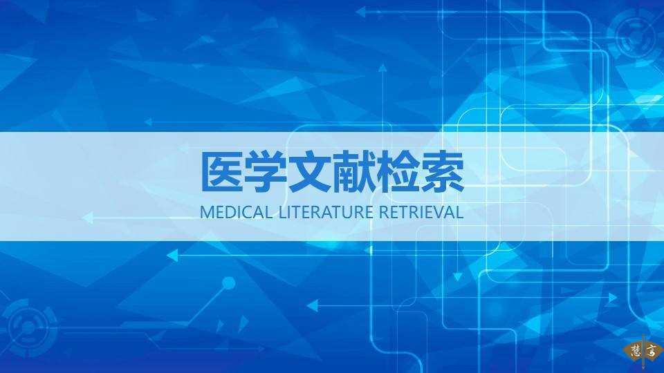 医学文献翻译的难易点体现在什么地方