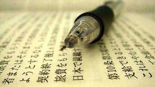 如何可以选择到专业的日语翻译公司