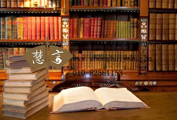 图书翻译价格怎么样?
