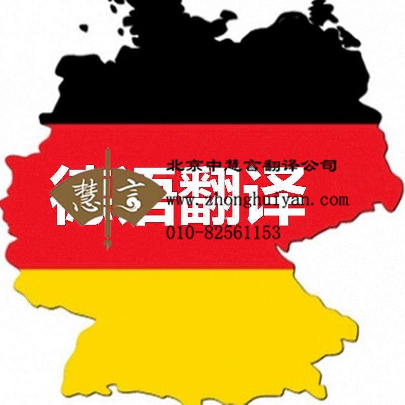 德语翻译收费标准是怎么样的