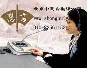北京缅甸语翻译公司? 公司【政府指定机构】