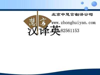 翻译中的汉译英笔译一般怎么收费,一千字多少钱