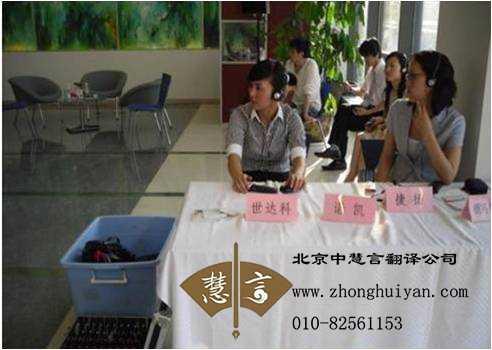 北京同声传译翻译公司收费标准是多少