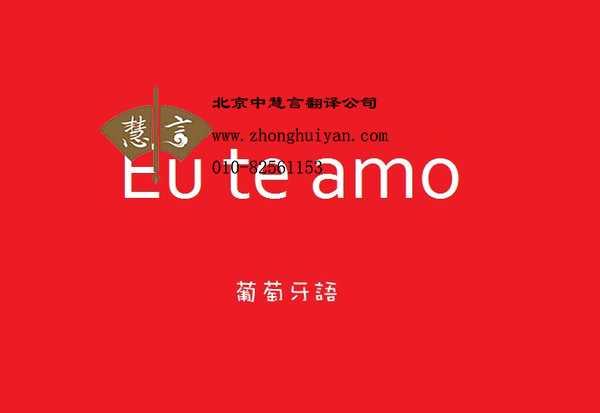 北京哪家葡萄牙语翻译公司比较好