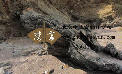 怎样做好地质翻译