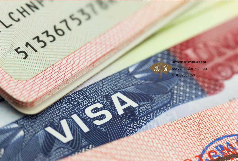 签证翻译要翻译哪些资料?
