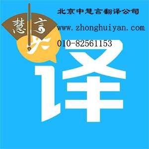 北京英语翻译公司哪家好
