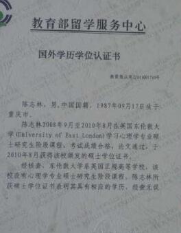 学历认证翻译北京哪家公司值得推荐?