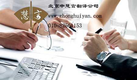 北京中慧言翻译公司是如何做好专利翻译?