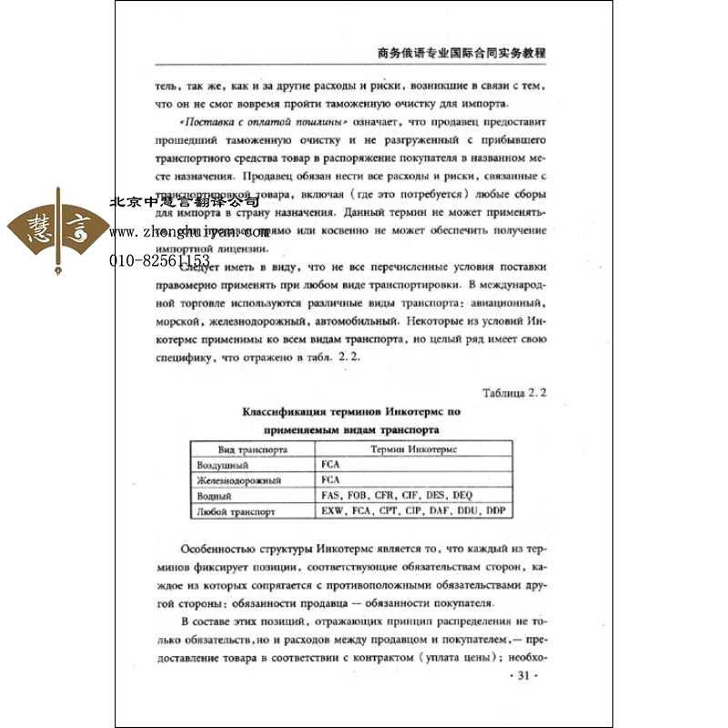 俄语商务合同翻译的主要特点有哪些?