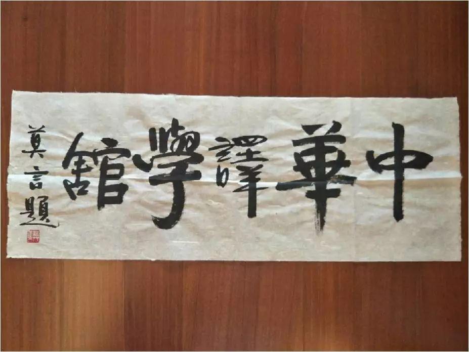 """许钧任馆长,莫言、许渊冲任顾问的""""中华译学馆""""出书啦!想要吗?"""