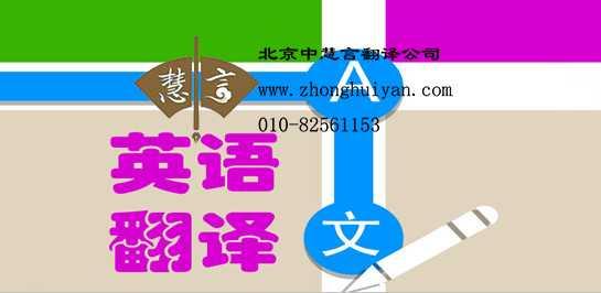 北京英语翻译公民证明书