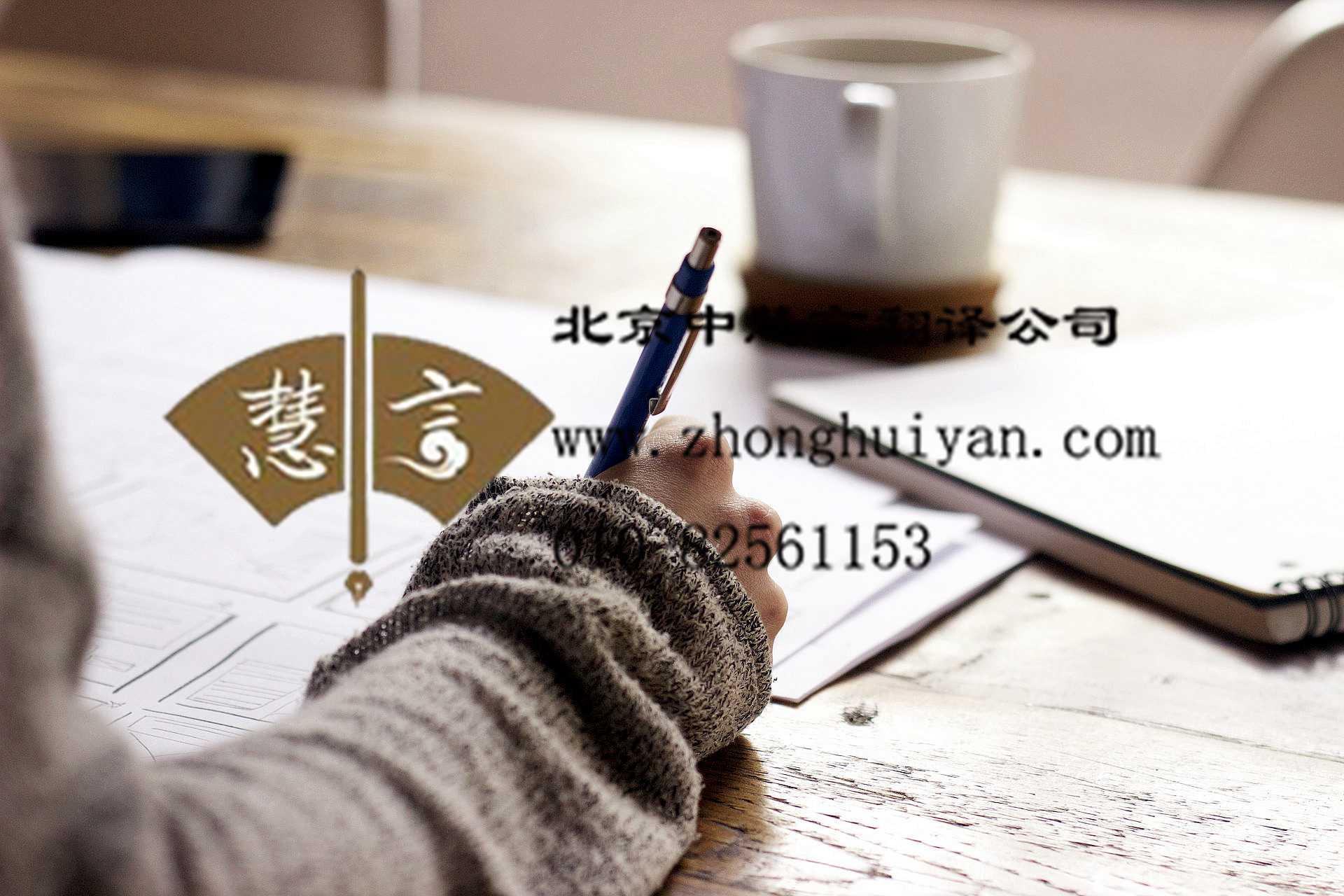 北京大型翻译公司所拥有的条件