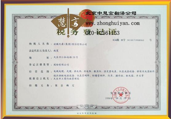 公司税务登记证翻译去哪家公司
