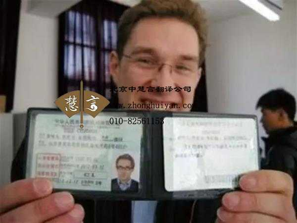 北京驾照翻译公司哪家好