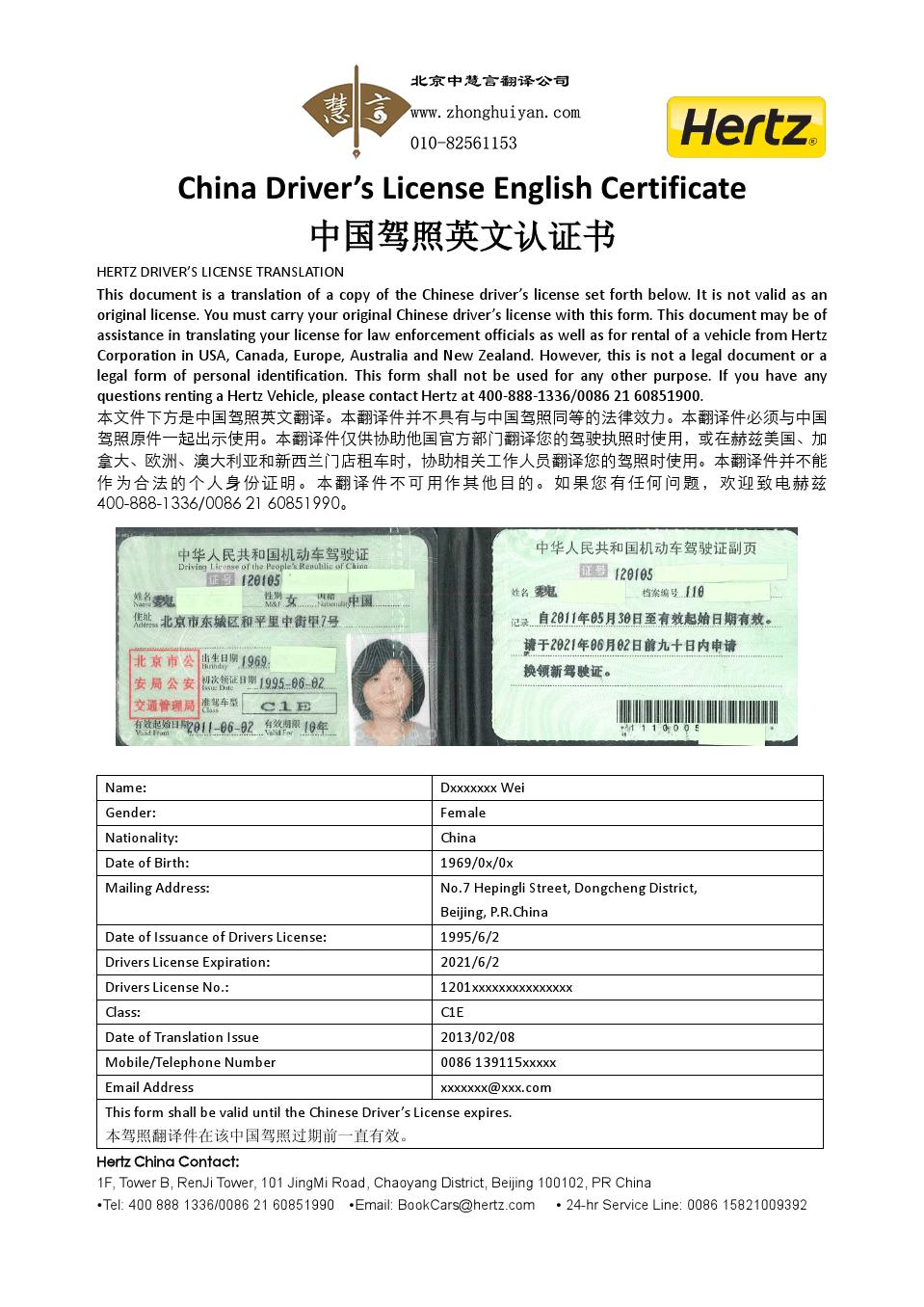 中国驾照翻译驾照公证处费用多少