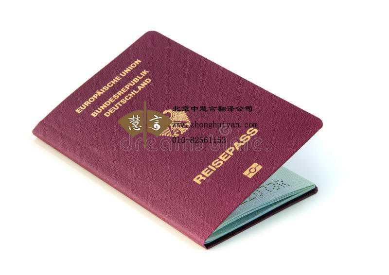 德国德语护照翻译件公证认证模板