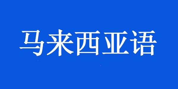 马来西亚语翻译