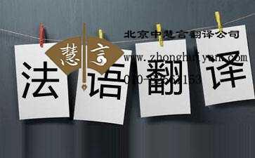 北京法语陪同翻译一天多少钱?