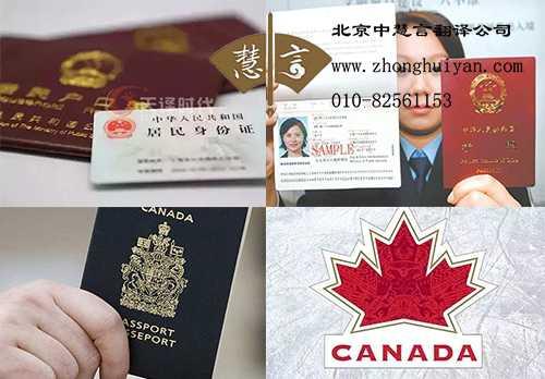 北京证件翻译公司有哪些