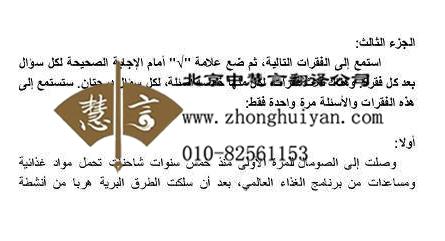 北京阿拉伯语翻译哪家好