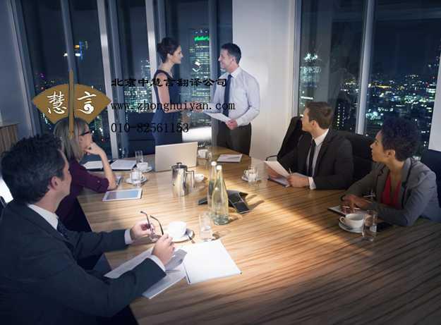 日本语会议口议公司选择注意事项