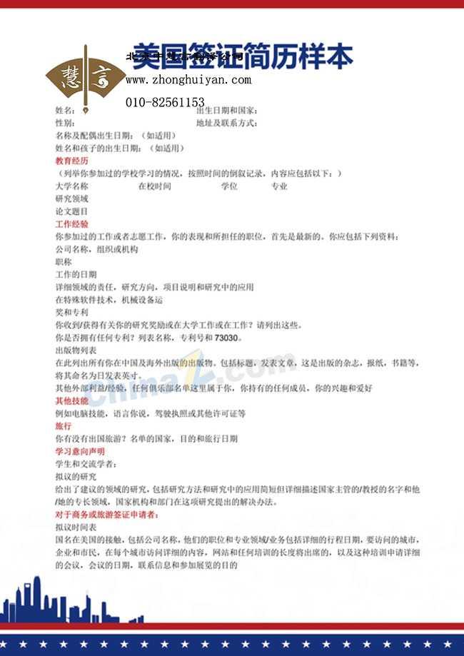 北京海淀区简历翻译价格