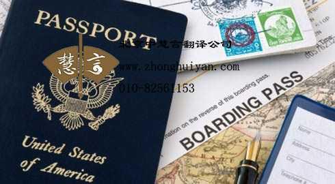 留学签证翻译
