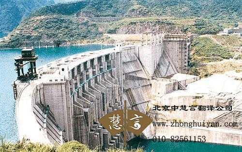 水利水电翻译注意事项