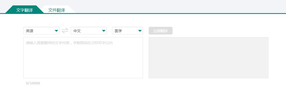 机器翻译搜索引擎