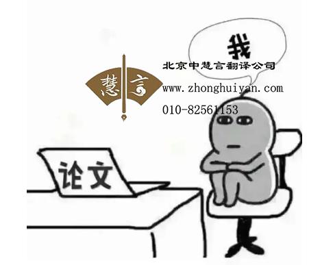 北京论文翻译公司哪家好