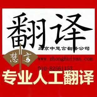 翻译公司:北京英语翻译公司哪家好